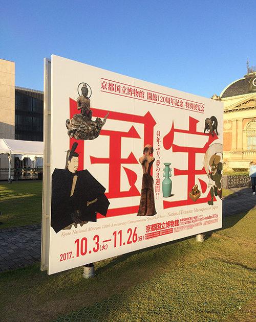 京都国立博物館国宝展