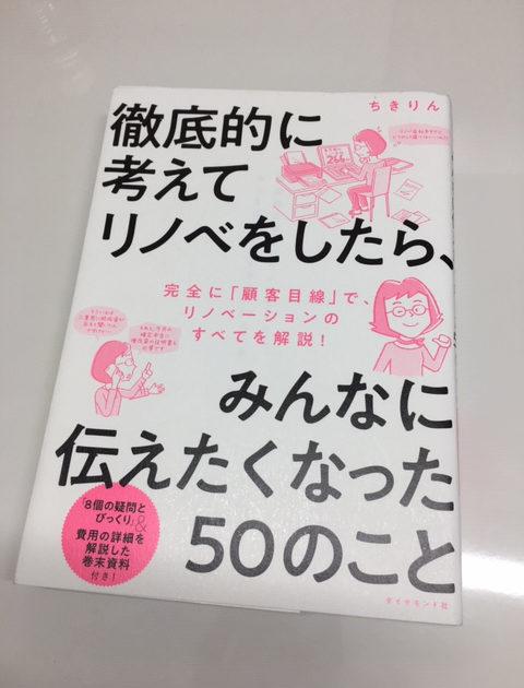 リフォームのことが書かれた本です。
