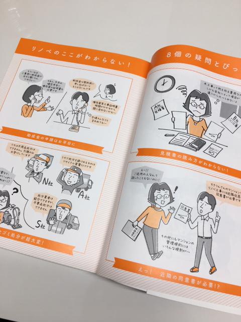 リフォームの悩みをイラストで表現された本
