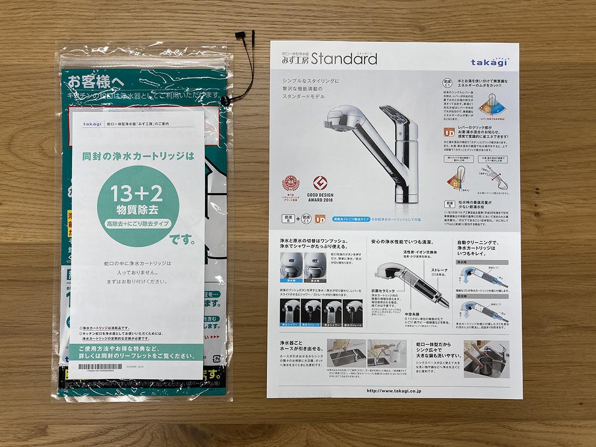 タカギJA497MNのパンフレット